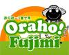富士見町の魅力を紹介するサイトを立ち上げました。