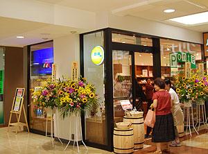 富士見町のアンテナショップが京王&小田急線永山駅にオープン