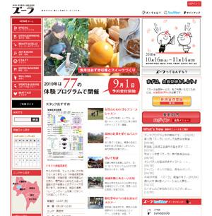 第3回信州諏訪温泉泊覧会「ズーラ」が開催されます。