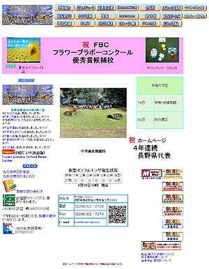 富士見小学校が、4年連続長野県代表。全日本小学校ホームページ大賞