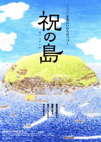祝の島(ほうりのしま)