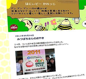 「信州おやき王レシピコンテスト」で、富士見高校養蜂部の面々が大活躍!