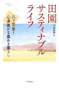 「田園サスティナブルライフ」を出版しました。