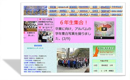 富士見小学校は5年連続で長野県代表! 全日本小学校ホームページ大賞(J-KIDS大賞2011)