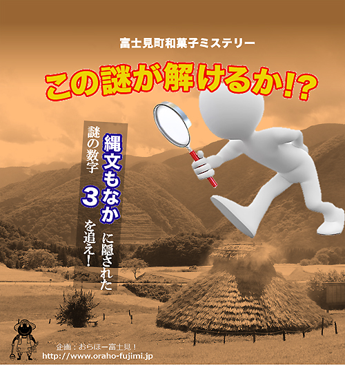 【明日はスワいち】 君はこの謎が解けるか!? 富士見町和菓子ミステリー