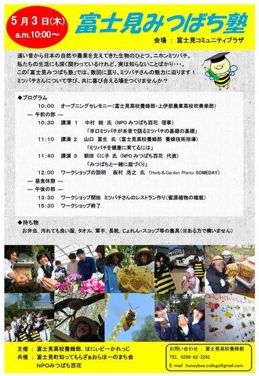 GW 5月3日(祝)に第1回みつばち塾が開催されます!