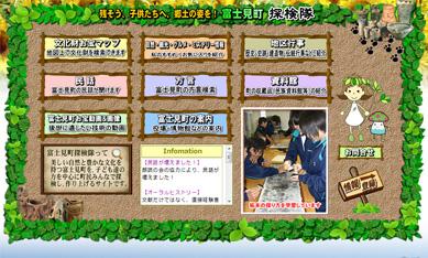 残そう!子供たちへ、郷土の姿を! 富士見町探検隊