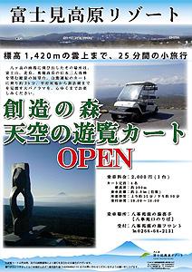 天空の遊覧カート。富士見高原に新登場した素敵な乗り物♪