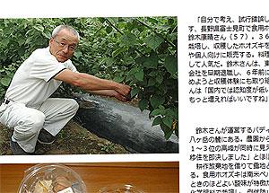 おらほースタッフで食用ほおずきを栽培している鈴木康晴さん、農業共済で紹介されました♪
