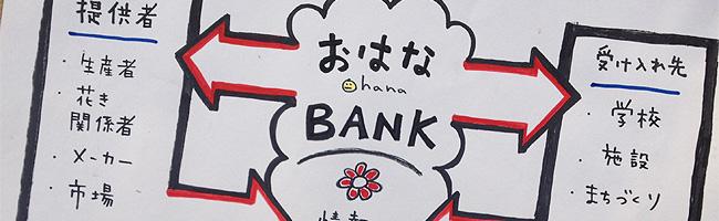 お花bankプロジェクトの紹介