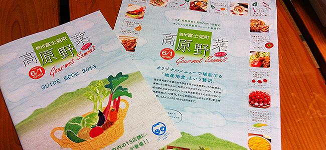 富士見町の「高原野菜グルメサミット」でオリジナル高原野菜メニューを楽しもう!