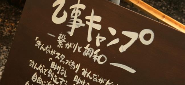 """年に一度だけ出現する""""村""""=『乙事キャンプ』"""