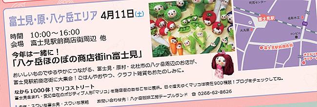 スワいち「富士見エリア」は4月11日(土)開催