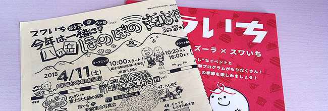 スワいち富士見・原・八ヶ岳エリア いよいよ、4月11日(土)開催!(2015年)
