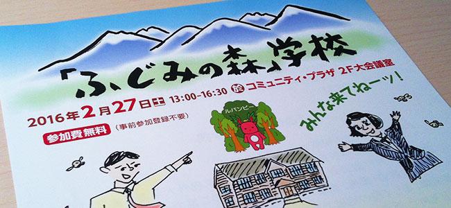 2/27(土) 「ふじみの森学校」が開催されます