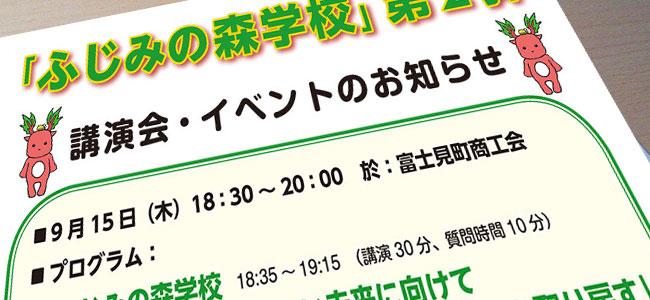 9/15(木) 「ふじみの森学校」第2弾が開催されます