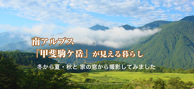 甲斐駒眺望(甲斐駒ケ岳が見える暮らし)