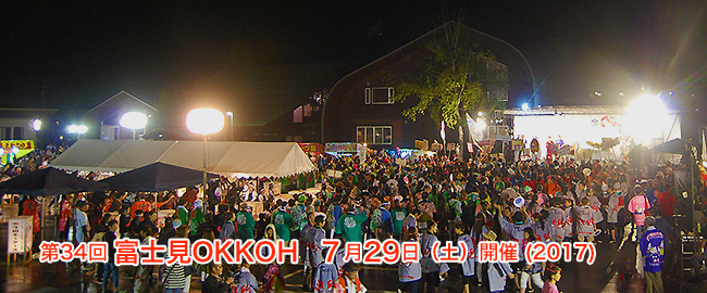 7/29(土)富士見町の夏祭り 「富士見OKKOH」 開催 & 2016年レポート