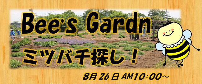 8/26(土)ミツバチを知る体験イベントが開催されます