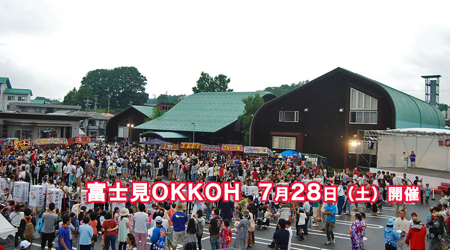 明日、7月28日(土)は富士見OKKOH  ~富士見町が一年で一番熱く燃える日~