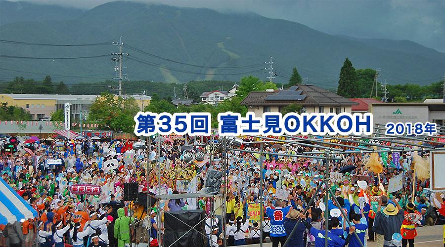【写真で紹介】第35回富士見OKKOH (2018年) レポート