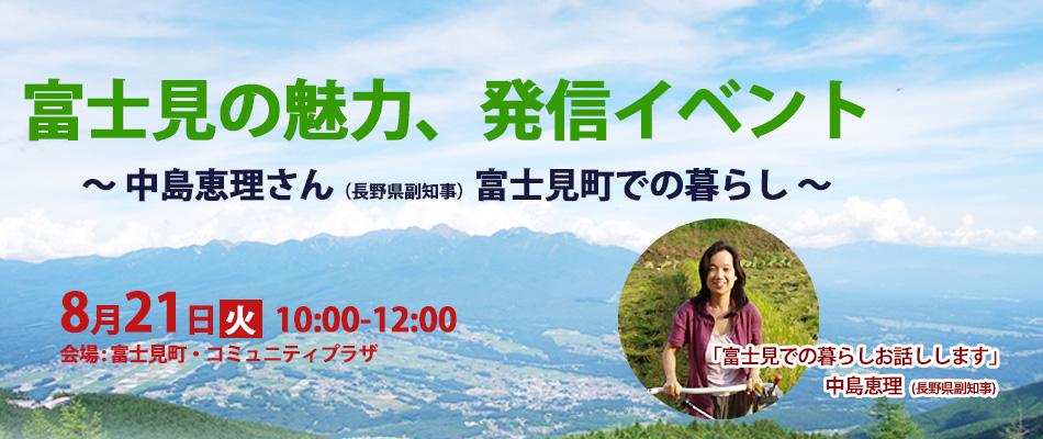 8月21日「富士見の魅力、発信イベント」開催。中島恵理さん(長野県副知事)富士見町での暮らし、お話しします