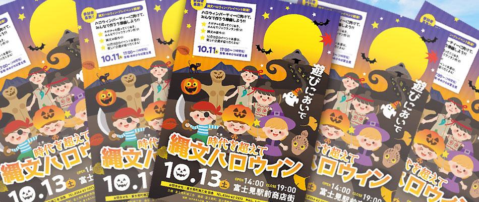 10月13日(土)、「縄文ハロウィン」が開催されます